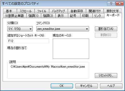 EmEditor キーボード割り当て画面
