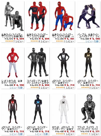Milanoo.com スパイダーマン全身タイツ販売ページキャプチャ