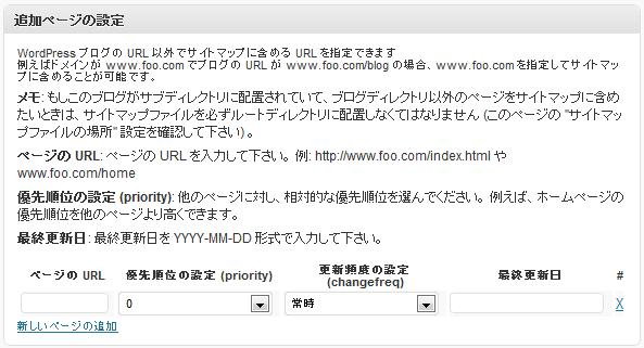 XML Sitemap Generator 追加ページの設定画面