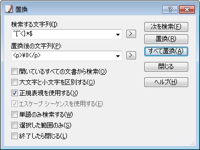 EmEditor 行をpタグで囲む際の置換設定