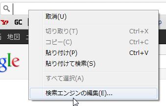 chromeのロケーションバー上で右クリックし、メニューを表示させたところ
