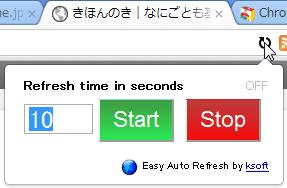 Easy Auto Refreshのスクリーンキャプチャ