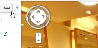 Googleマップの店内ストリートビューの共有および埋め込みタグの使い方 ステップ1