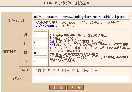 さくらインターネットレンタルサーバーのCRONの設定画面