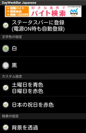 DayWeekBar 日本語版 オプション設定画面