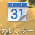 アンドロイド版Googleカレンダーアイコン