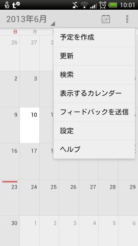 アンドロイド版Googleカレンダーメニュー