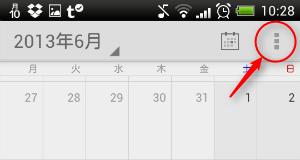 Googleカレンダーメニューバー
