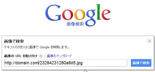 Google画像検索で調べたい画像のURLをペースト