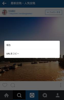 Instagramアプリには埋め込みボタンがない